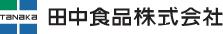 田中食品株式会社